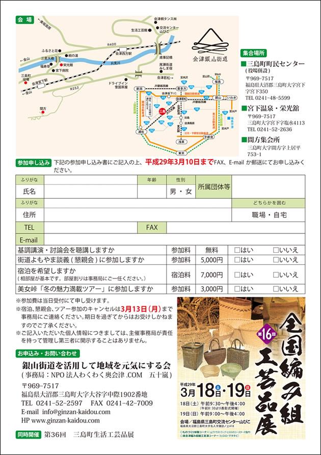 N4_銀山街道交流会チラシ_裏